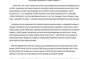 USHIO Establishes New MedicalBiotechnology Company in China
